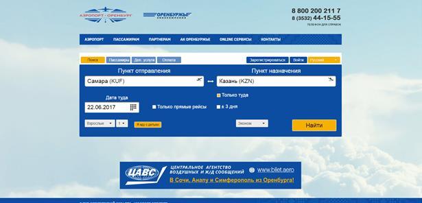 Онлайн-бронирование билетов