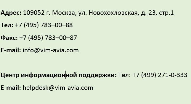 Контакты авиаперевозчика