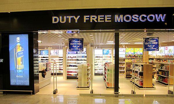 Беспошлинные магазины