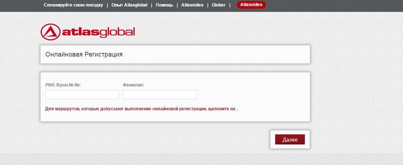 Окно онлайн-регистрации