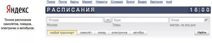 "Онлайн служба ""Яндекс.Расписания"""