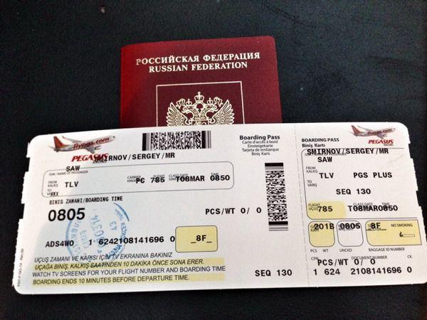 Билет на самолёт
