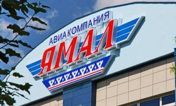 Логотип авиакомпании Ямал выполнен в цветах российского триколора