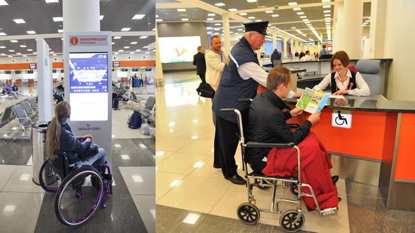 Путешествие пассажиров с ограниченными возможностями