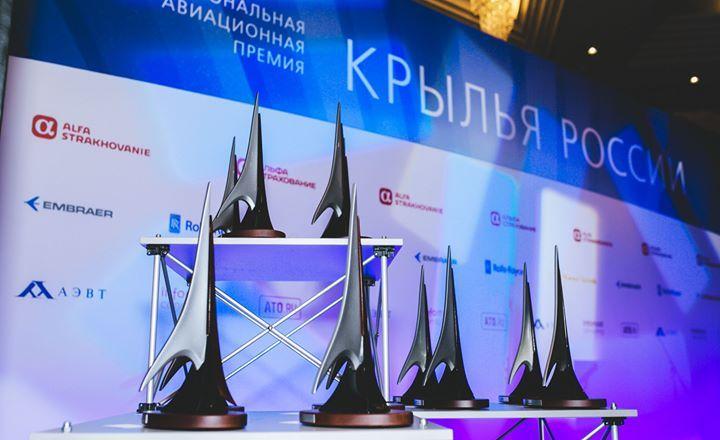 Церемония вручения наград премии «Крылья России» в 2016 году