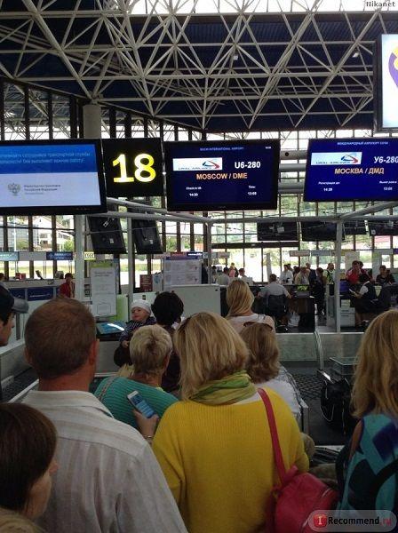 Регистрация пассажиров на авиарейс от Уральских Авиалиний