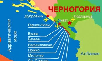 Аэропорты Черногории на карте