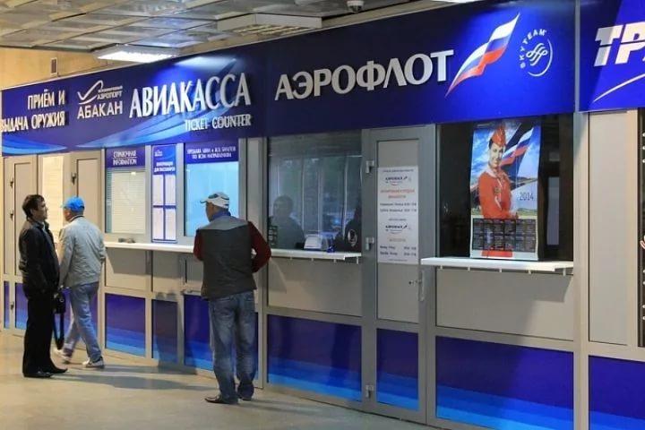 Авиакассы аэровокзала