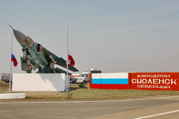 Аэропорт Смоленск