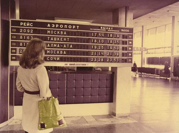 Так выглядел аэропорт времен Советского Союза