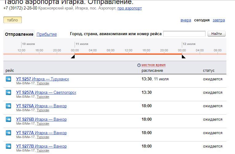 Расписание рейсов аэропорта Игарка на Яндексе
