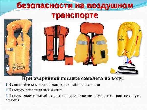 Инструкция для пассажиров при аварийном приводнении, фрагмент