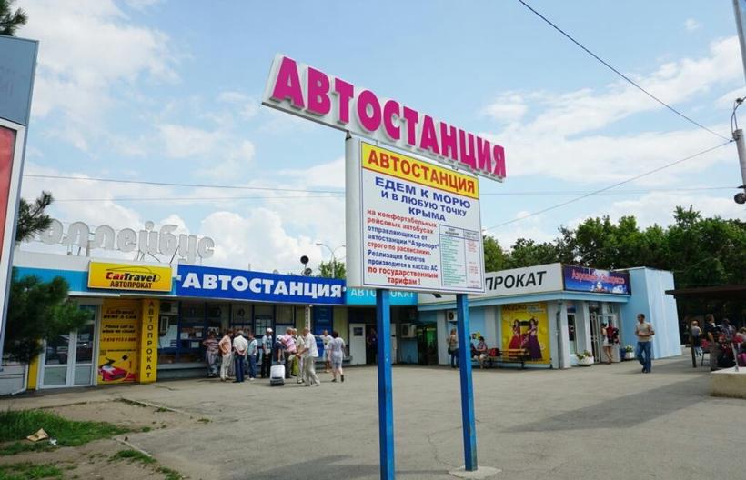 Автостанция, расположенная в аэропорту Симферополя