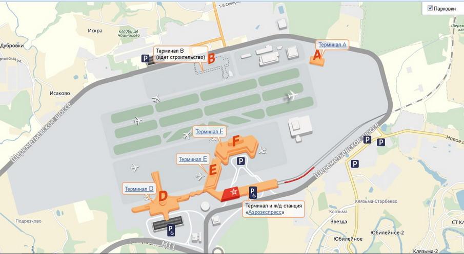 Схема аэропорта Шереметьево и парковки