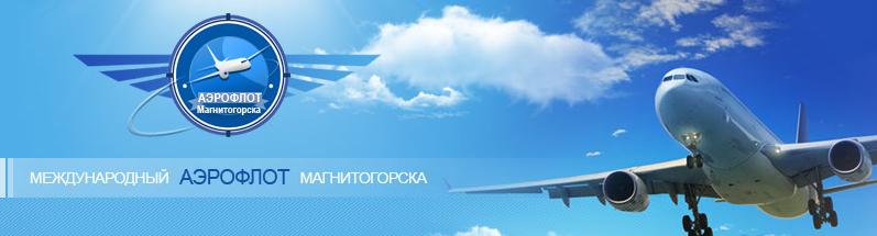 Международный аэрофлот Магнитогорска