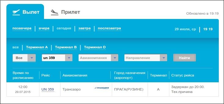 Работа с онлайн-табло прилетов-вылетов на сайте аэропорта