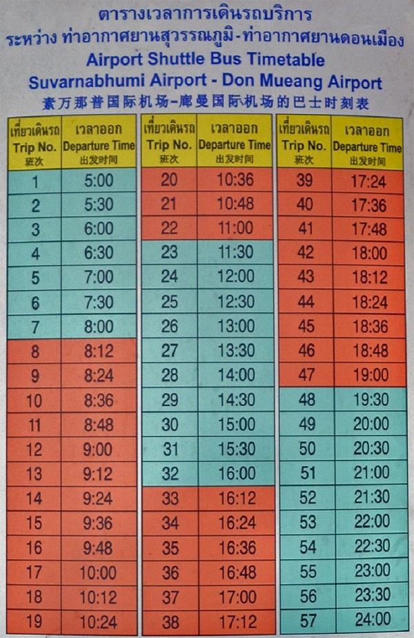 Расписание бесплатного шаттла между Суварнабхуми и Дон Мыанг