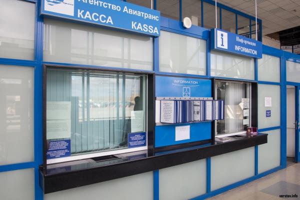 Кассы аэропорта в городе Магнитогорске