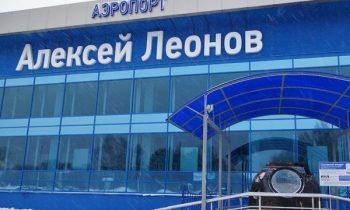 Аэропорт Алексей Леонов