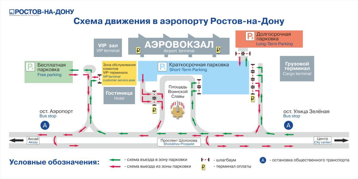 Схема движения и расположение парковочных зон