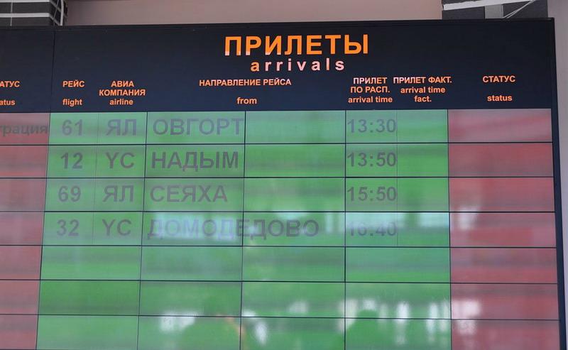 Табло аэропорта Салехард (прилет и вылет)