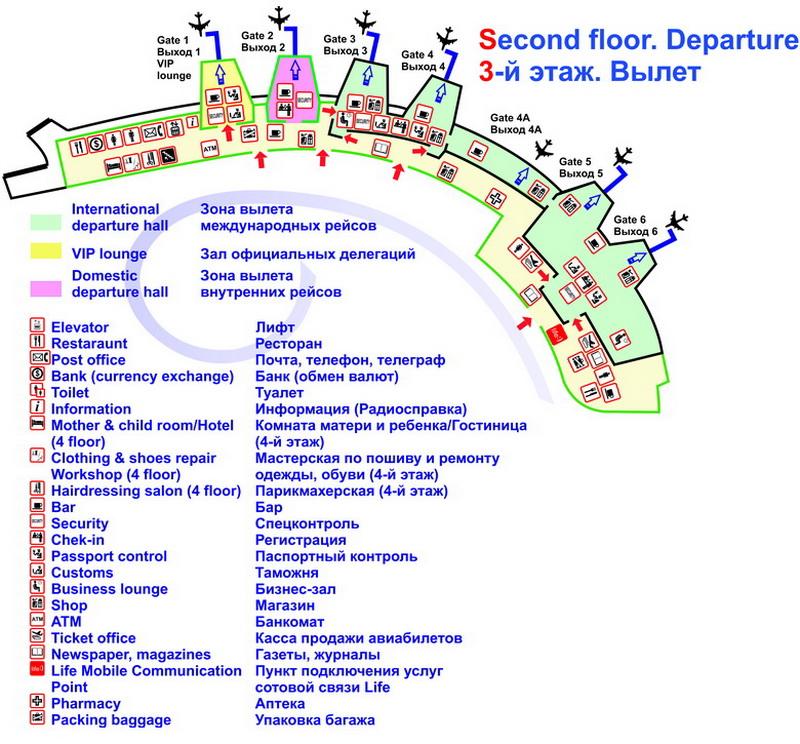Схема 3 этажа аэропорта Минск-2