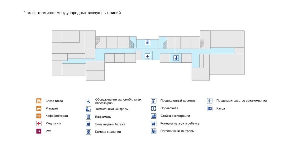 Схема 2 этажа международного терминала