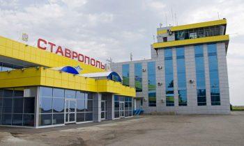 Международный аэропорт Ставрополь