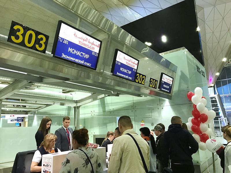 Регистрация на рейс