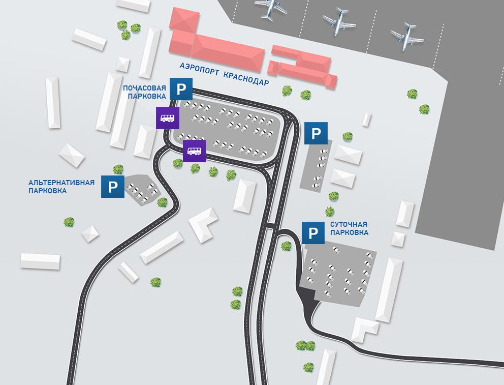 Схема парковок в аэропорту «Краснодар»