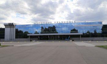 Аэропорт Баратаевка