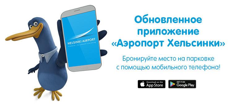 Мобильное приложение аэропорта Хельсинки