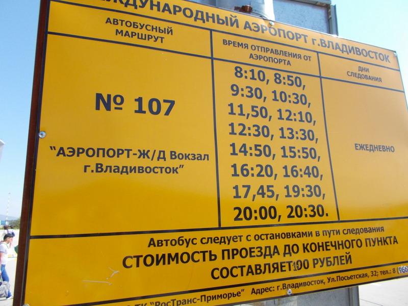 Автобус 107