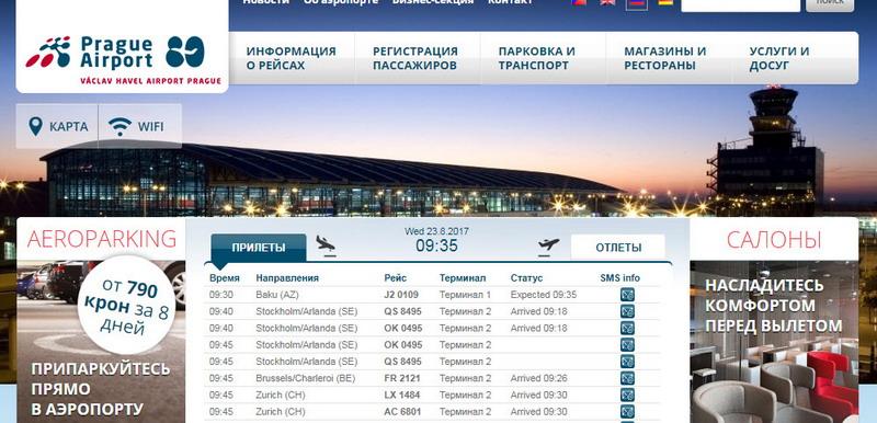 Онлайн табло аэропорта Праги