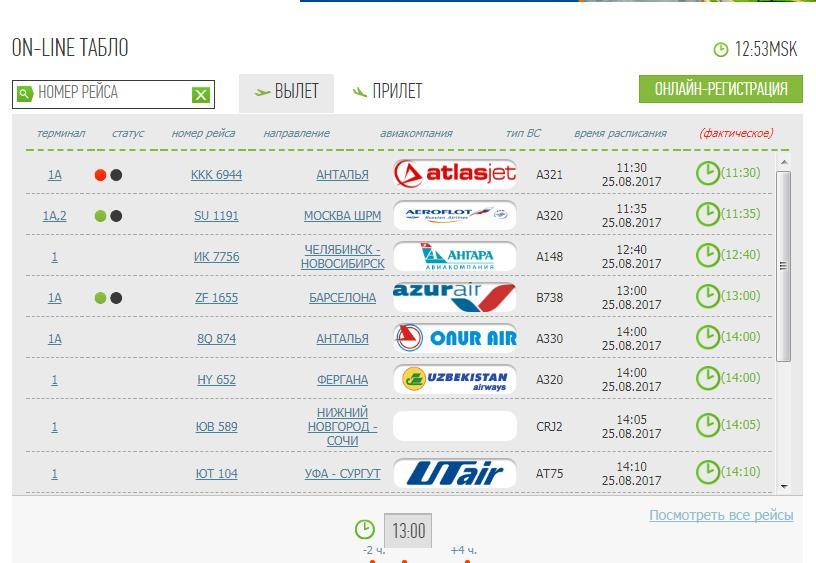 Онлайн табло – самый удобный способ ознакомиться с рейсами на ближайшие дни