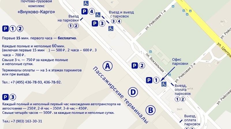 Схема парковок с нанесенными ценами