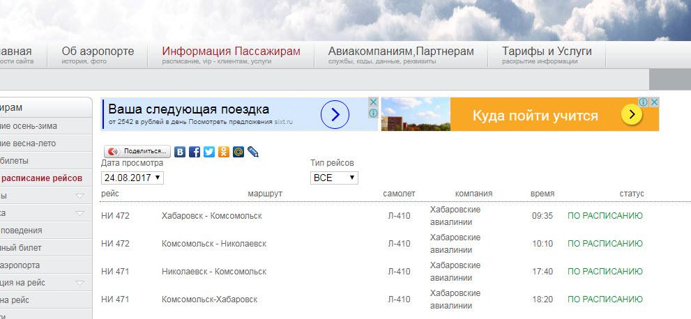 Онлайн табло аэропорта Хурба