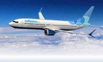 Авиакомпания Победа – самый бюджетный лоукостер на сегодняшний день