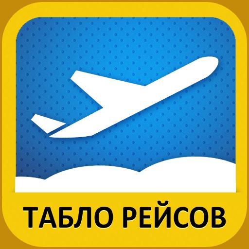 Онлайн табло рейсов – это очень полезный и информативный ресурс