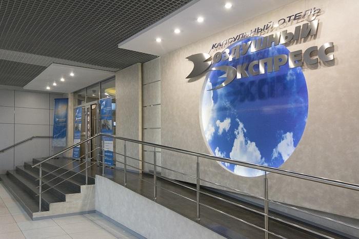 «Воздушный экспресс» – уникальный отель в чистой зоне аэропорта Шереметьево Москва