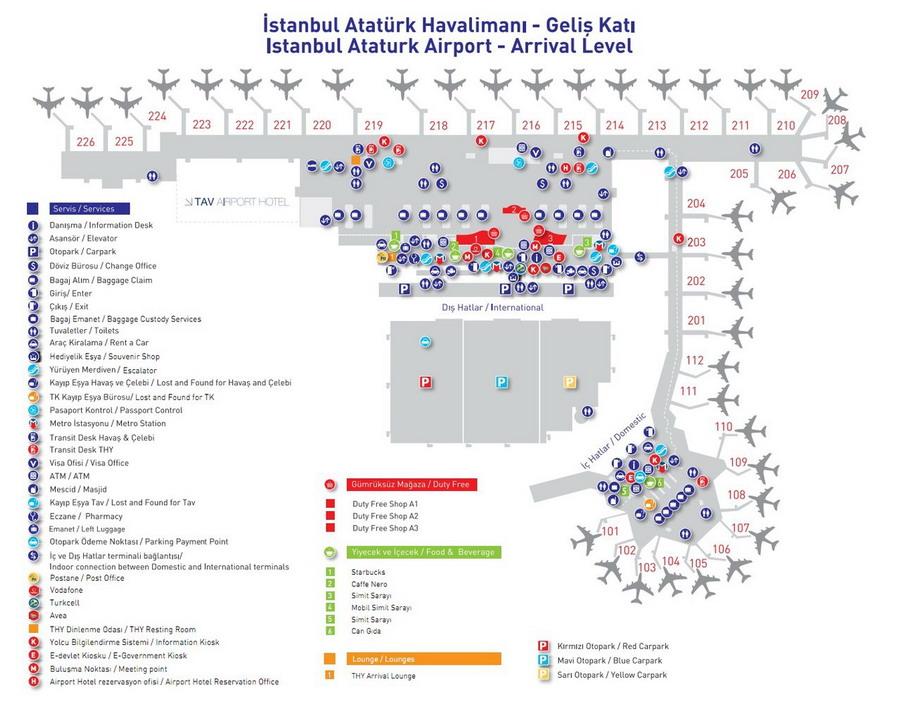 Зона прилета международного терминала
