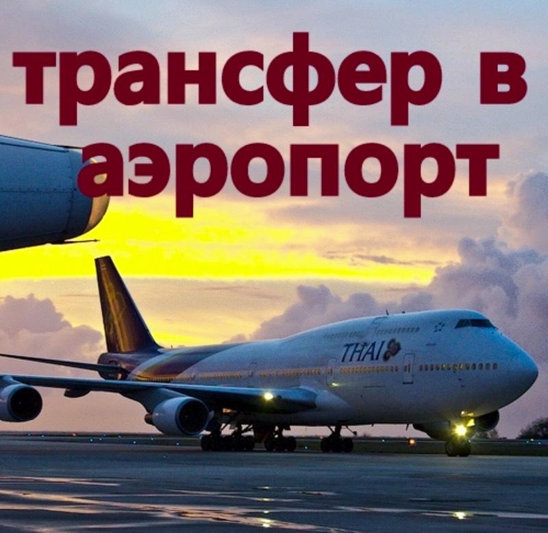 Доставка до аэропортов Москвы