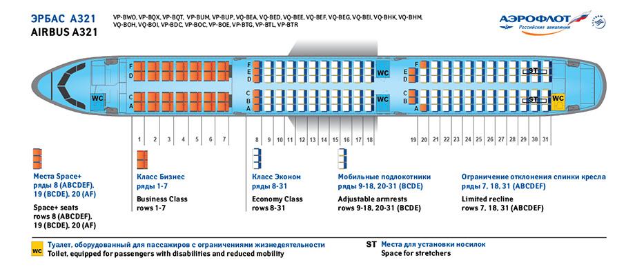 Схема салона самолёта (а321 Аэрофлот)