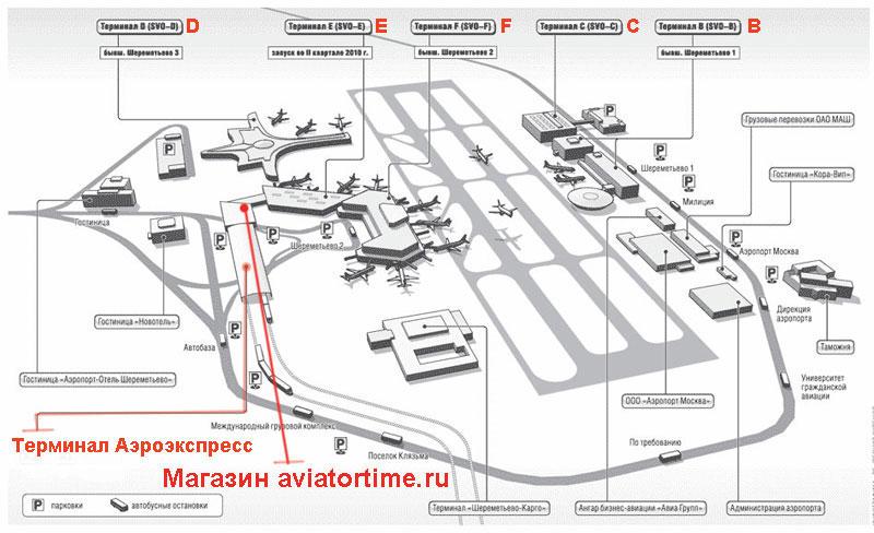 Схема терминалов аэропорта Шереметьево