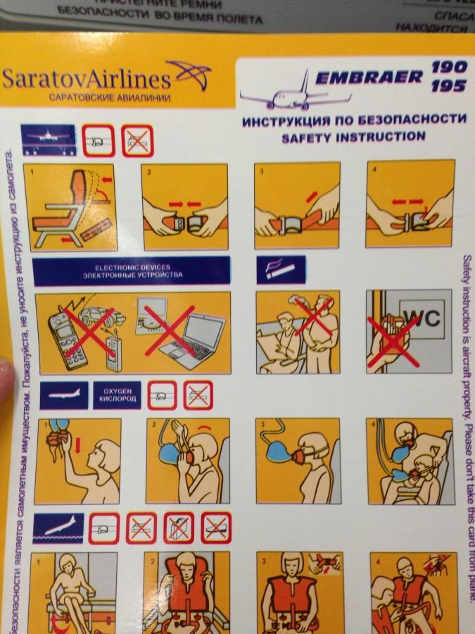 Правила безопасности и поведения на борту