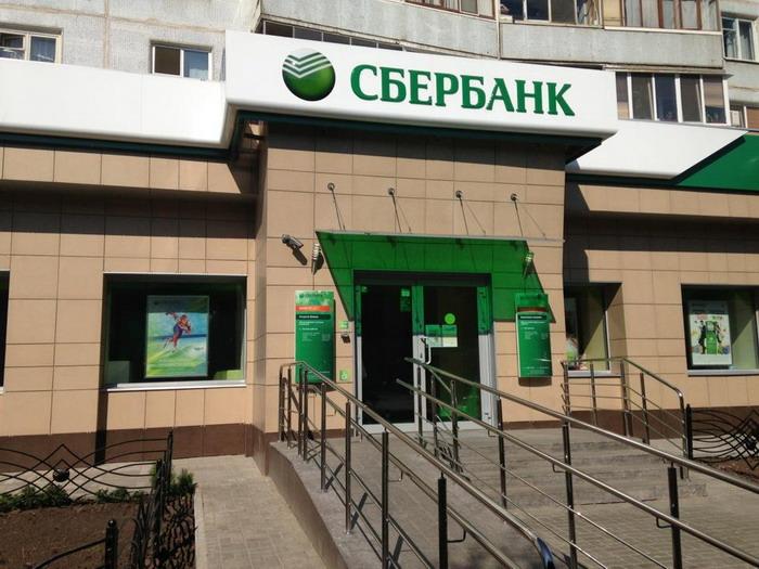 Сбербанк России – одно из отделений