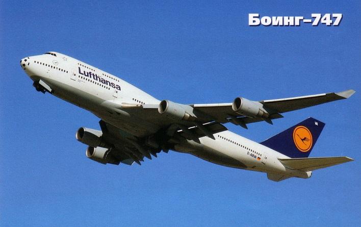 Боинг 747 авиакомпании Lufthansa