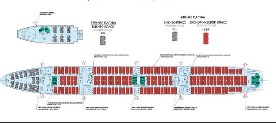 Схема посадочных мест Боинг 747-200