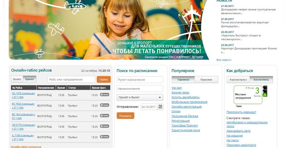 Онлайн табло можно видеть из всех разделов сайта