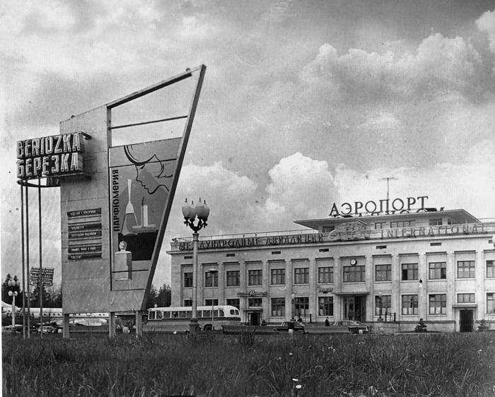 Так выглядел аэропорт Шереметьево почти 60 лет назад